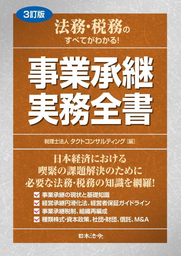事業承継実務全書(改訂版)