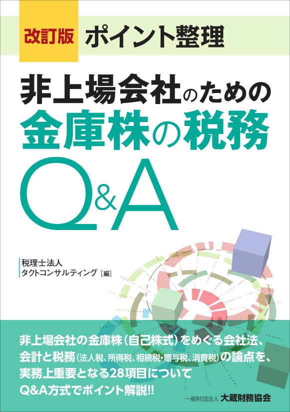 金庫株の税務Q&A