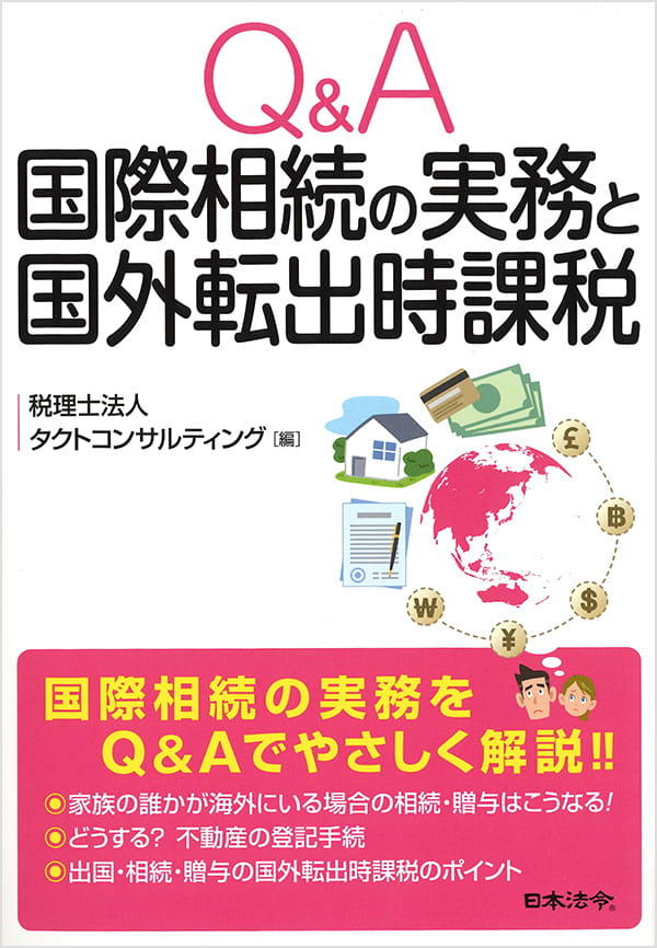 Q&A国際相続の実務と国外転出時課税