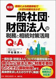 一般社団・財団法人の税務と相続対策活用Q&A(新版)