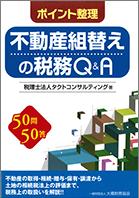 不動産組替えの税務Q&A
