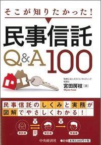 そこが知りたかった!民事信託Q&A100